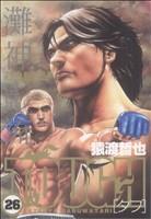 TOUGH-タフ-(26)(ヤングジャンプC)(大人コミック)