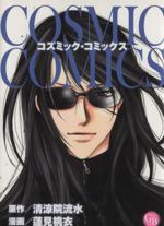 コズミック・コミックス(文庫版)(幻冬舎C漫画文庫)(大人コミック)