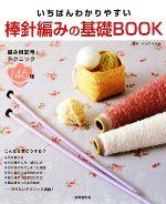 いちばんわかりやすい棒針編みの基礎BOOK(単行本)