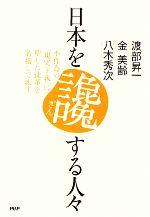 日本を讒する人々 不作為の「現実主義」に堕した徒輩を名指しで糺す(単行本)
