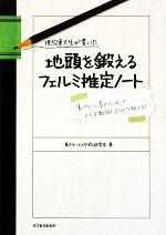 現役東大生が書いた地頭を鍛えるフェルミ推定ノート 「6パターン、5ステップ」でどんな難問もスラスラ解ける!(単行本)