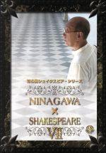 彩の国シェイクスピア・シリーズ NINAGAWA×SHAKESPEARE Ⅶ DVD-BOX(3枚組、外箱付)(通常)(DVD)