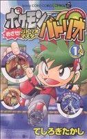 ポケモンバトリオ めざせ!バトリオマスター(1)(てんとう虫C)(少年コミック)