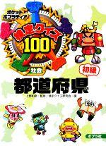 検定クイズ100 都道府県 初級(ポケットポプラディア1)(児童書)
