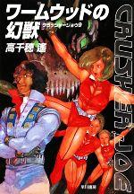ワームウッドの幻獣 クラッシャージョウ 9(ハヤカワ文庫JA)(文庫)