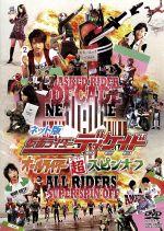 ネット版 仮面ライダーディケイド オールライダー超スピンオフ(通常)(DVD)