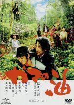 ガマの油 プレミアム・エディション(通常)(DVD)