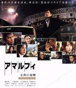 アマルフィ 女神の報酬<ビギンズ・セット>(Blu-ray Disc)(BLU-RAY DISC)(DVD)