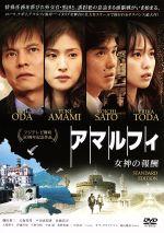 アマルフィ 女神の報酬<スタンダード・エディション>(通常)(DVD)