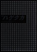 映画 ハゲタカ((特典ディスク1枚、ブックレット付))(通常)(DVD)