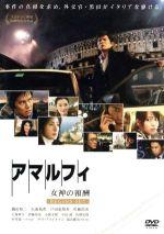 アマルフィ 女神の報酬<ビギンズ・セット>(通常)(DVD)