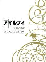 アマルフィ 女神の報酬<コンプリート・エディション>(通常)(DVD)