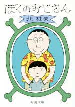 ぼくのおじさん(新潮文庫)(文庫)