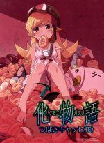 化物語 第六巻 つばさキャット 下(完全生産限定版)(Blu-ray Disc)