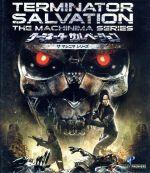 ターミネーター サルベーション ザ マシニマ シリーズ(Blu-ray Disc)(BLU-RAY DISC)(DVD)