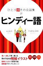 ヒンディー語(ひとり歩きの会話集27)(単行本)