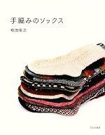 手編みのソックス(単行本)