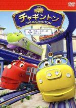 チャギントン 第2巻 ブルースターの大ピンチ(通常)(DVD)