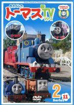 きかんしゃトーマス 新TVシリーズ<第11シリーズ>(2)(通常)(DVD)