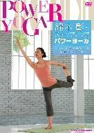 綿本彰のステップアップパワーヨーガ~2つの効果が得られる最新プログラム~(通常)(DVD)
