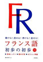 フランス語初歩の初歩 聴ける!読める!書ける!話せる!(CD1枚付)(単行本)