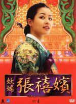 妖婦 張禧嬪 DVD-BOX4(外箱付)(通常)(DVD)