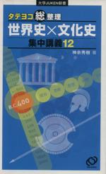 世界史×文化史 集中講義12 タテヨコ総整理(大学JUKEN新書)(新書)