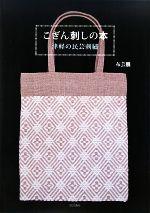 こぎん刺しの本 津軽の民芸刺繍(単行本)