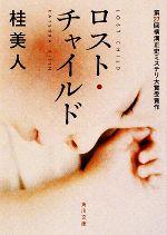 ロスト・チャイルド(角川文庫)(文庫)