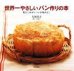 世界一やさしいパン作りの本 粉をこねずにパンが焼ける!(単行本)