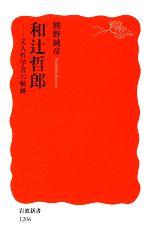 和辻哲郎 文人哲学者の軌跡(岩波新書)(新書)