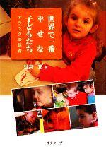 世界で一番幸せな子どもたち オランダの保育(単行本)