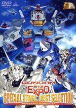 GUNDAM BIG EXPOスペシャルステージ ベストセレクション(通常)(DVD)
