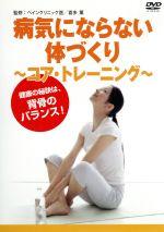 病気にならない体づくり(通常)(DVD)