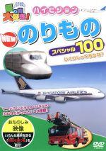乗り物大好き! ハイビジョン NEW のりものスペシャル100(通常)(DVD)