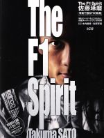 The F1 Spirit Takuma SATO(単行本)