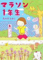 マラソン1年生 コミックエッセイ(単行本)