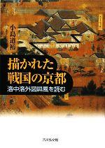 描かれた戦国の京都 洛中洛外図屏風を読む(単行本)