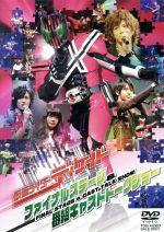 仮面ライダーディケイド ファイナルステージ&番組キャストトークショー(通常)(DVD)