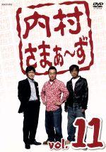 内村さまぁ~ず vol.11(通常)(DVD)
