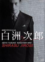 白洲次郎 DVD-BOX(外箱、ブックレット付)(通常)(DVD)