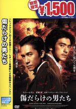 傷だらけの男たち(通常)(DVD)