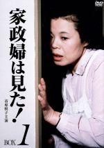 家政婦は見た! DVD-BOX1(通常)(DVD)