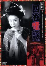 新釈 四谷怪談(前・後篇)(通常)(DVD)