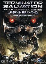 ターミネーター サルベーション ザ マシニマ シリーズ(通常)(DVD)