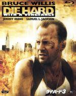 ダイ・ハード3(Blu-ray Disc)(BLU-RAY DISC)(DVD)
