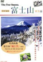 四季 富士山 秋冬篇(DVD)