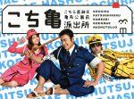 こちら葛飾区亀有公園前派出所 DVD-BOX(通常)(DVD)