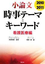 小論文 時事テーマとキーワード 看護医療編(2010~2011)(単行本)