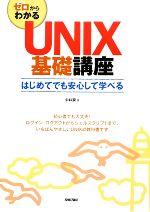 ゼロからわかるUNIX基礎講座 はじめてでも安心して学べる(別冊付)(単行本)